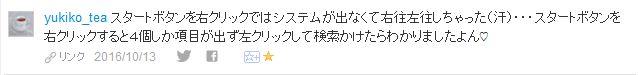 f:id:tokushitai:20161014131415j:plain