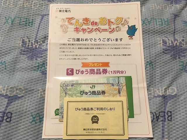 f:id:tokushitai:20180314084558j:plain